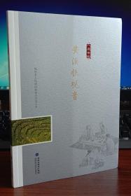"""安溪铁观音(""""八闽茶韵""""丛书)"""