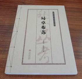 局卓布苏:汉文、彝文、国际音标——韪书丛考.甲编