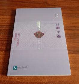 贵州省非物质文化遗产田野调查丛书:安顺市卷