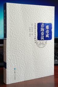 青海地方史志文献丛书--那彦成青海奏议