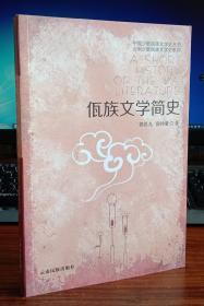 佤族文学简史