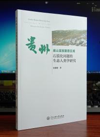 贵州麻山苗族聚居区域石漠化问题的生态人类学研究