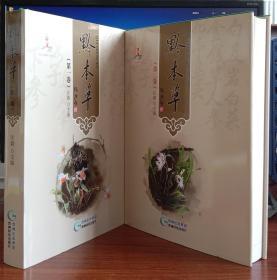 黔本草(全2册)