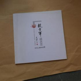 赵方军藏书票