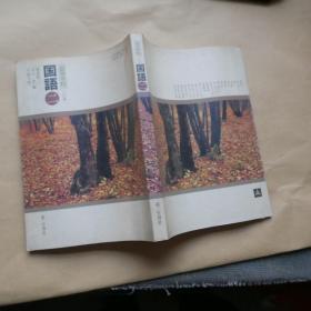 日文原版 高等学校 二订版 国语 二