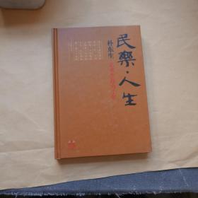 民乐 人生 朴东生 艺术生涯六十年