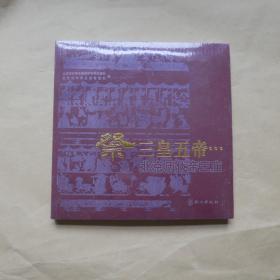 祭三皇五帝…:北京历代帝王庙