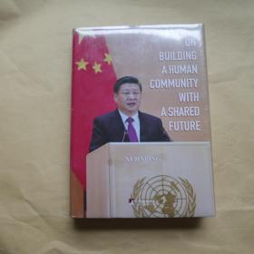 ON BUILDING A HUMAN COMMUNITY WITH A SHARED FUTURE(未拆封)