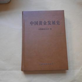 中国黄金发展史