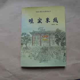 哇家玉溪文化系列丛书:哇家米线