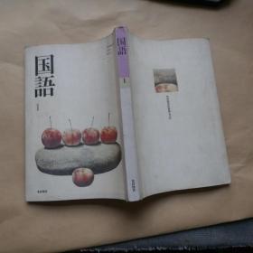 日文原版 国语 1
