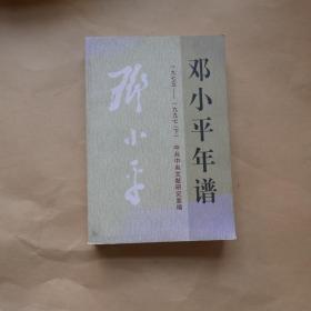 邓小平年谱1975-1997〔下册〕