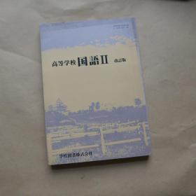 日文原版 高等学校  国语 二  改订版