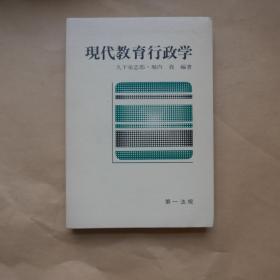 现代教育行政学(日文原版)