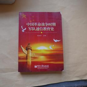 中国革命战争时期军队通信教育史