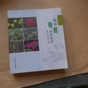 三明市观赏植物图鉴