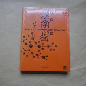 汉字树 5:汉字中的建筑与器皿