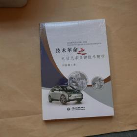 技术革命之电动汽车关键技术解析
