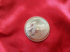 2013年和字纪念币