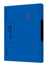"""""""贵州文库""""系列——《洵美堂诗集》"""