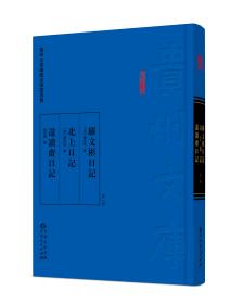 """""""贵州文库""""系列——《罗文彬日记·北上日记·还读斋日记》"""