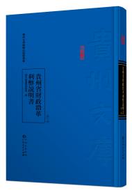 """""""贵州文库""""系列——《贵州省财政沿革利弊说明书》"""