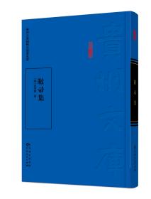 """""""贵州文库""""系列——《敝帚集》"""