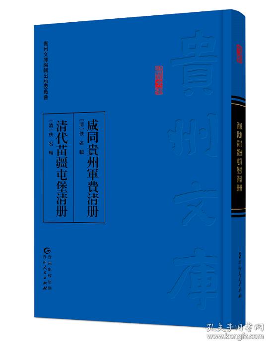 """""""贵州文库""""系列——《咸同贵州军费清册·清代苗疆屯堡清册》"""