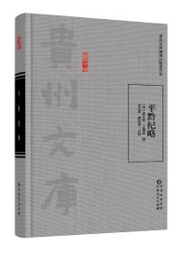 """""""贵州文库""""系列—— 《平黔纪略》"""