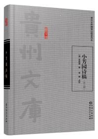 """""""贵州文库""""系列——《小芳园诗稿》"""