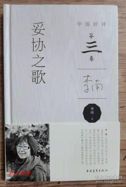 【中国好诗第三季签名系列】女诗人 李南 亲笔签名、题款、钤印诗集:《妥协之歌》 精装本