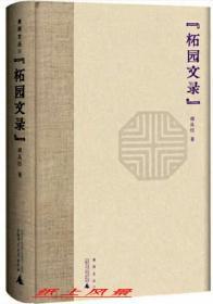著名藏书家 胡从经 亲笔签名本:《柘园文录》(煮雨文丛IV)精装本  (书话集)