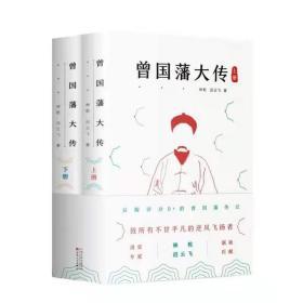 曾国藩大传(2册)(签名版)