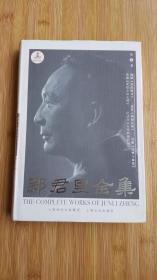 郑君里全集(第五卷)含《乌鸦与麻雀》、《我们夫妇之间》电影剧本(台本)