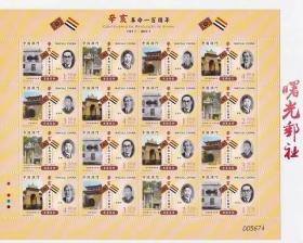 【曙光邮社】中国澳门 2011 S137 辛亥革命一百周年邮票小版张