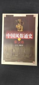 中国风俗通史 秦汉卷
