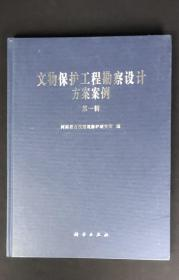 文物保护工程勘察设计方案案例 第一辑