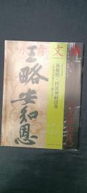黄庭坚·伏波神祠诗卷
