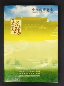 天堂揽胜 中国殡葬事业