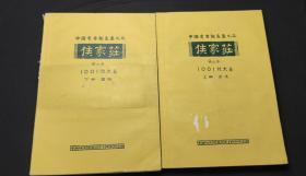 中国考古报告集之三:侯家庄(第二本)1001号大墓 (全2册)