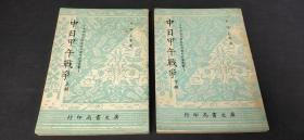 中日甲午战争(上下).