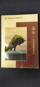 金牛 牛与中国传统文化