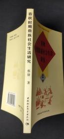 春秋时期贵族社会生活研究