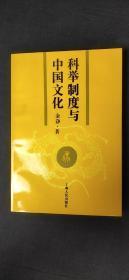 科举制度与中国文化