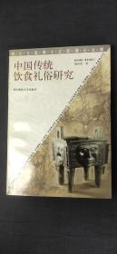 中国传统饮食礼俗研究