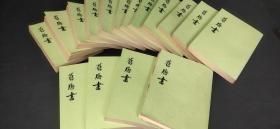 旧唐书 全十六册