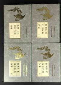 隋唐五代石刻文献全编 全四册