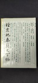 睡虎地秦简文字编.