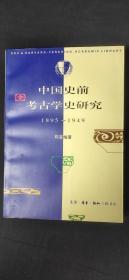 中国史前考古学史研究