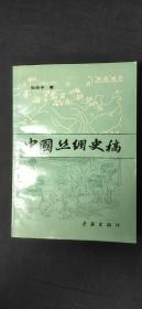 中国丝绸史稿